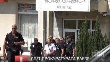 ПЪРВО В ПИК TV: Изведоха с белезници арестувания кмет на БСП от общината в Костенец (ОБНОВЕНА)