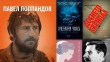 """Топ 5 на най-продаваните книги на издателство """"Милениум"""" (10-16 юни)"""