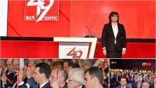 ИЗВЪНРЕДНО В ПИК TV: Тежки скандали на инфарктния конгрес на БСП - делегатите с есемеси как да гласуват за Корнелия Нинова, насъскани социалисти искат да си оттегли оставката. Дърева я разстреля! (НА ЖИВО/ОБНОВЕНА)