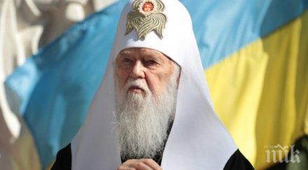 Заплашиха с отлъчване главата на разколническата Киевска патриаршия