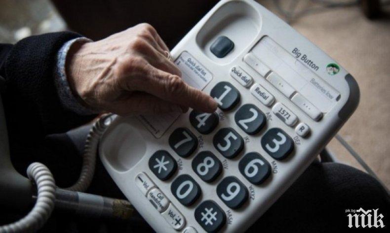 Ало измамници ужилиха столетница от Димитровград