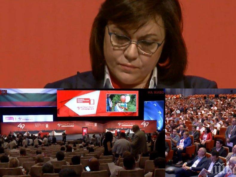 ПАРИЧНИ НЕВОЛИ: Социалистите искат от Нинова да плати от джоба си потрошените 250 000 лева за безсмисления конгрес (ОБНОВЕНА)