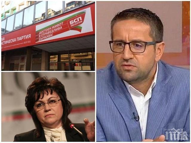 САМО В ПИК: Георги Харизанов с горещ коментар: ГЕРБ по-внимателно да гледат себе си, социалистите да си се избиват!