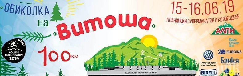 """Нов колоездачен рекорд в планинския ултрамаратон  """"Обиколката на Витоша"""""""