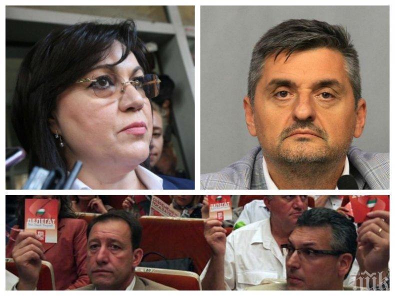 ИЗВЪНРЕДНО В ПИК TV! БСП на инфарктен конгрес за оставката на Корнелия Нинова. Кутев и Паскалев категорични: Трябва да се тръгне към нов избор. Роми пред НДК скандират за Кирил Добрев (ОБНОВЕНА/СНИМКИ)