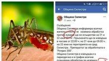 ИЗЛАГАЦИЯ: В община Силистра пръскат срещу кУмари (СНИМКА)