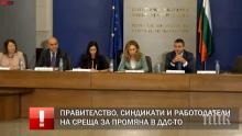 ИЗВЪНРЕДНО В ПИК TV: Правителството, синдикатите и работодателите с тежки преговори за намаляване на ДДС (ОБНОВЕНА)