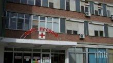 ТРАГЕДИЯ: Дядо скочи от 10-ия етаж на болница в Пловдив