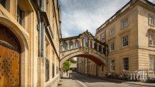 Милиардер направи огромно дарение на Оксфорд