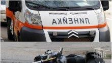 ТЕЖЪК ИНЦИДЕНТ: Кола блъсна шеф на охранителна полиция в София