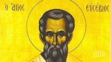 ПРАЗНИК: Този велик светец дръзнал да се опълчи на двама всесилни императори и бил убит заради вярата си