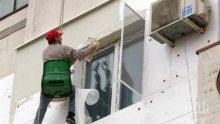 В Пловдив санират блокове с държавни пари посред зима