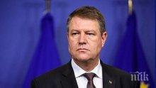 Румънският президент Клаус Йоханис: Европредседателството постигна много по-добри резултати, отколкото очакваха всички