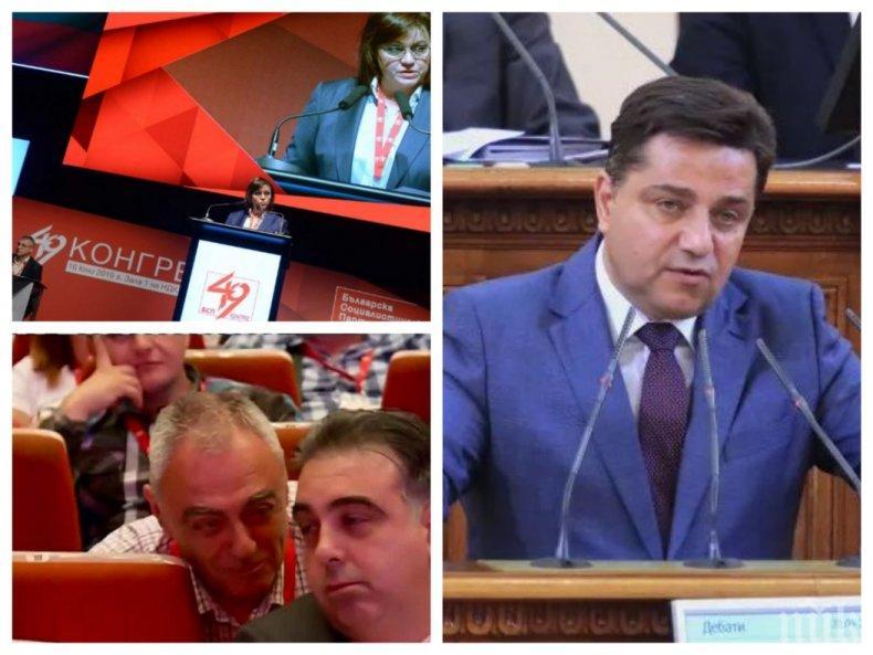 САМО В ПИК! Депутатът от БСП Георги Търновалийски: Нинова да осъзнае - да разгониш лидерите в партията и да се саморазправяш с тях, не е реформа