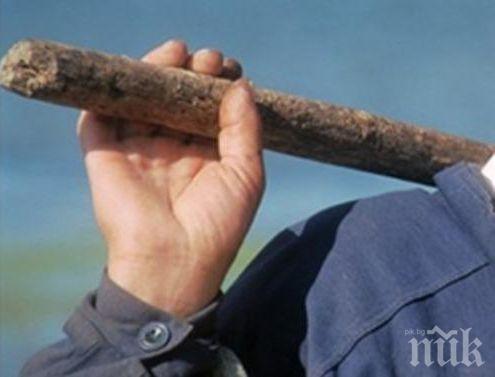 Дядо наби с пръчка 69-годишен авер