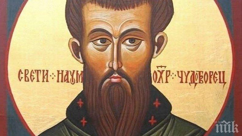 МИСТИЧЕН ДЕН: Мощите на този велик български светец и досега остават неоткрити - днес черпят три страхотни имена