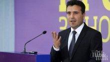 Заев назначи петима нови министри в кабинета на Северна Македония