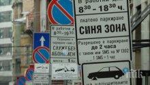 Червена зона в София: Столичната община замисля нови мерки за натоварения топ център