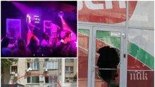 ТОТАЛЕН РАЗВРАТ: Вижте гей клуба до централата на БСП - травестити и хомосексуални вилнеят в съседство с Корнелия Нинова (СНИМКИ/ВИДЕО)