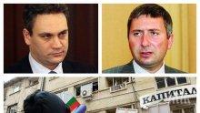 Прокопиев и Цветан Василев продължават да управляват България през БТВ. Уволнението на шефа на Строителния контрол е скандално. Пламен Георгиев най-голямото зло в държавата ли е?