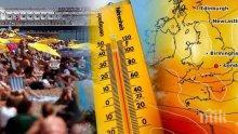 """ГОРЕЩА ВЪЛНА ПОДПАЛИ ЕВРОПА! Термометърът чупи абсолютни рекорди, жегите се засилват - затвориха 50 училища в """"адската седмица"""""""