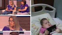 От първо лице: Разгневени майка за това кой се грижи за онкоболните деца в България