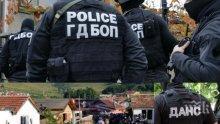САМО В ПИК: Ето къде удрят Спецпрокуратурата, ГДБОП и ДАНС! Има много задържани