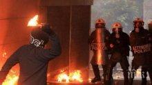 Анархисти замеряха със самоделни бомби полицията в Атина