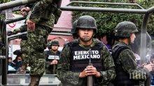Мексико разположи 15 000 войници по границата със САЩ