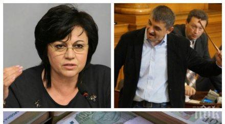 ЕКСКЛУЗИВНО В ПИК TV: Корнелия Нинова се запъна като магаре на мост за субсидиите! БСП отказва да върне надвзетите пари на държавата, касата била празна