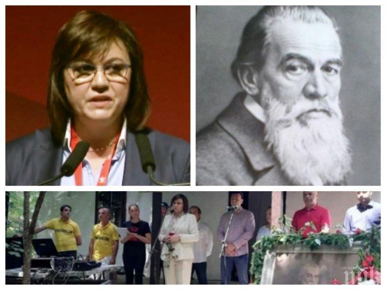 САМО В ПИК: Корнелия Нинова вбеси социалистите с чутовен гаф - цензурира Димитър Благоев