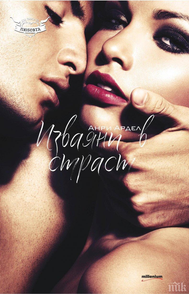 """Гореща премиера: Потопете се в романтиката на Париж с любовния бестселър """"Изваяни в страст"""""""