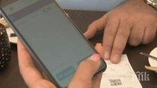 В помощ на данъчните: Гражданите проверяват касови бележки с приложение на НАП