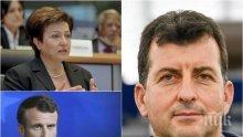 САМО В ПИК: Евродепутат от ГЕРБ с ексклузивен коментар пред медията ни за шансовете на Кристалина Георгиева да смени Туск: Не е сериозно, Макрон се опитва да разцепи ЕНП!