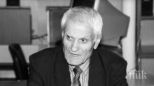 ТЪЖНА ВЕСТ: Почина легендарен български треньор