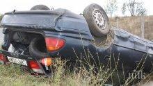 Мъртво пиян седна зад волана, измина няколко метра и се обърна в канавка на Е-79