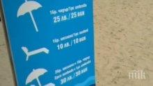 Скъпотия на Приморско - плащаме 25 лева за чадър