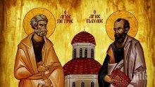 ГОЛЯМ ПРАЗНИК: Петровден е! Празнуваме светите първовърховни апостоли Петър и Павел - черпят 10 силни и красиви имена, а поверията са...