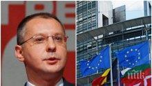 МЪЛНИЯ В ПИК: Обсъждат Станишев за председател на Европейския парламент