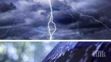 ЛЕТНИ КАПРИЗИ: Живакът пада, остава заплахата от бури и градушки (КАРТА)