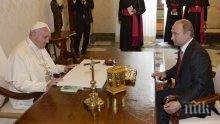 Владимир Путин на крака при папа Франциск