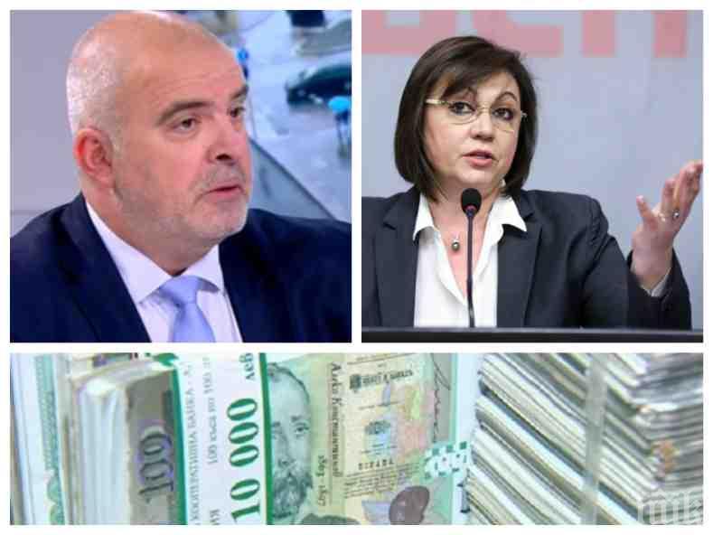 САМО В ПИК: Маноил Манев от ГЕРБ с горещ коментар за субсидиите от 1 лев: Маските паднаха! Страх тресе фалиралата БСП - те свалиха дебата до дребнавщина и автоджамбазщина