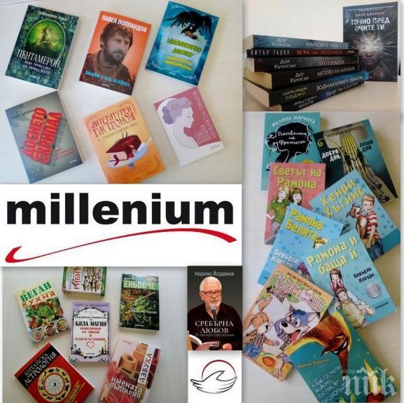 """Най-хубавите книги на """"Милениум"""" - само днес на открита шатра в Южния парк"""