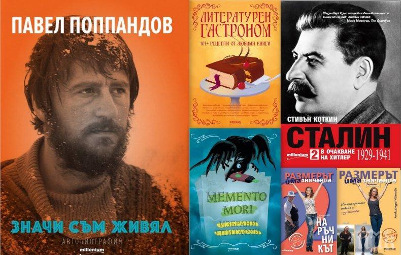 """Топ 5 на най-продаваните книги на издателство """"Милениум"""" (29 юни – 5 юли)"""