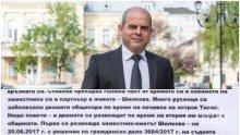ПЪРВО В ПИК: Пуснаха в КОНПИ сигнал срещу кмета на Русе Пламен Стоилов - бил в интимни отношения със заместничката си и я водил на Тасос</p><p>