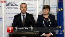ИЗВЪНРЕДНО В ПИК TV! ГЕРБ предлага промени в изборното законодателство преди местния вот - махат машинния вот заради липса на сигурност (ОБНОВЕНА)
