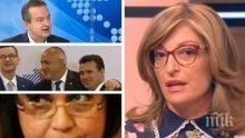 ЕКСКЛУЗИВНО: Вицепремиерът Екатерина Захариева с остри думи преди конгреса на ГЕРБ: Не съжалявам, че Цветан Цветанов ще бъде понижен