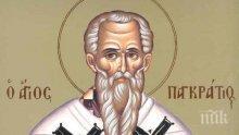 ПОДВИГ: Убили свети Панкратий с камъни заради вярата му