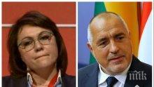 Борисов и Нинова - две вселени в една държава. Оригиналът или ментето?