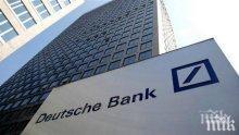 """Дойче банк"" уволнява 18 хил. свои служители"